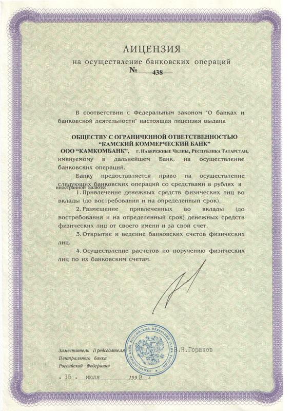 лицензия на осуществление кредитной деятельности