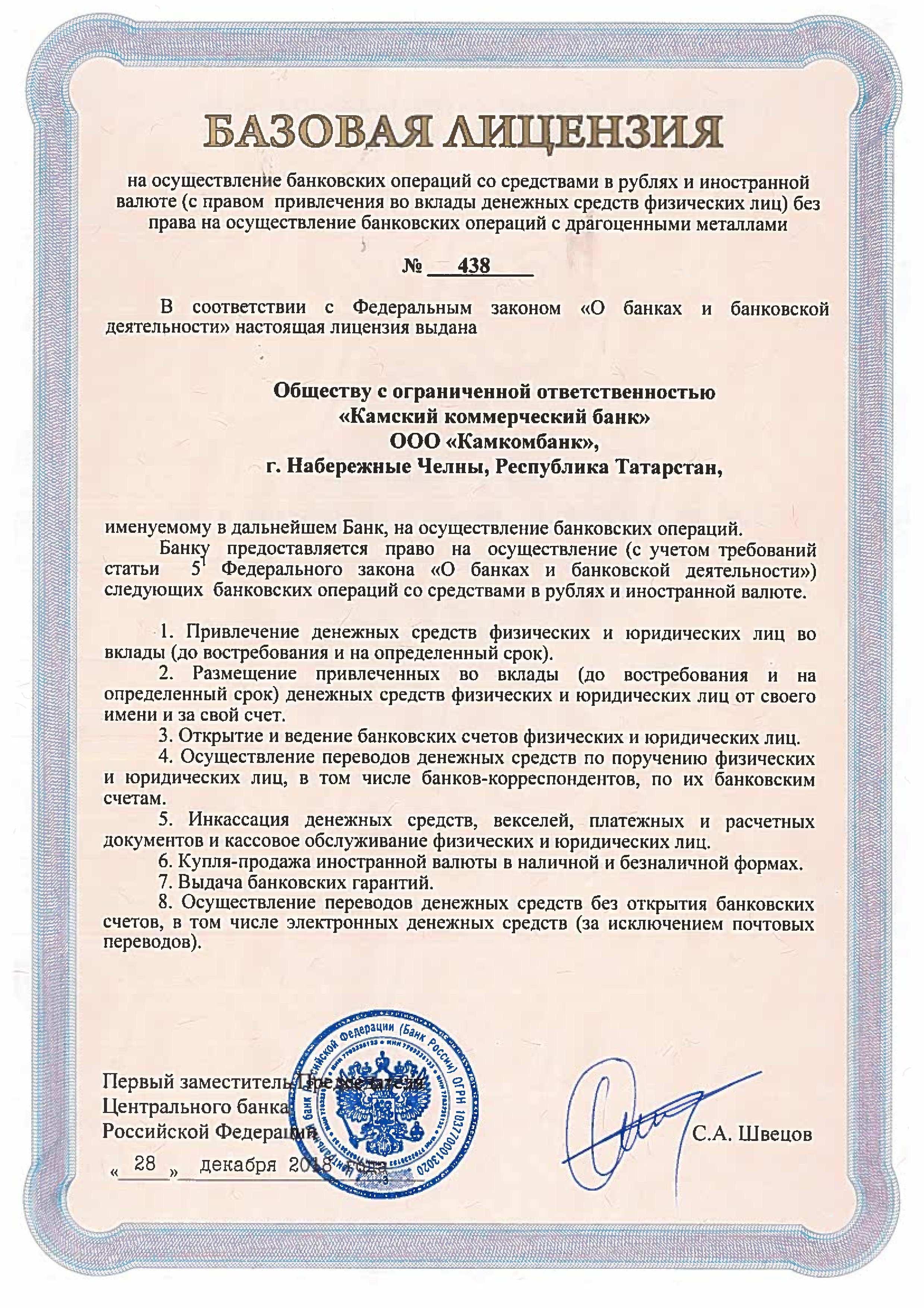 банк россии раскрытие информации кредитными организациями